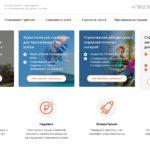 Sport.Insure - обзор сервиса онлайн-страхования спортсменов