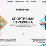 GoProtect — обзор сервиса оформления полиса для тренировок и соревнований онлайн
