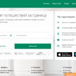 Instore.travel - обзор сервиса онлайн-страхования спортсменов и для путешествий за границу