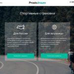 Prosto.Insure - обзор сервиса для оформления спортивных страховок онлайн