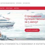 Полис Альфа страхование - обзор сервиса онлайн-оформления страховок