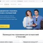 Тинькофф Страхование путешественников - обзор сервиса